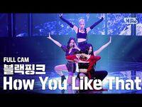 -안방1열 직캠4K- 블랙핑크 'How You Like That' (BLACKPINK Full Cam)│@SBS Inkigayo 2020.7