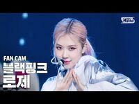 -안방1열 직캠4K- 블랙핑크 로제 'Lovesick Girls' (BLACKPINK ROSÉ FanCam)│@SBS Inkigayo 2020.10.18.