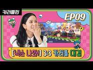 -카러플퀸- EP09 - 츄팀장팀 vs. 카러플팀! Team JISOO vs