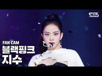 -안방1열 직캠4K- 블랙핑크 지수 'Lovesick Girls' (BLACKPINK JISOO FanCam)│@SBS Inkigayo 2020.10.18.