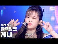 -페이스캠4K- 블랙핑크 제니 'Lovesick Girls' (BLACKPINK JENNIE FaceCam)│@SBS Inkigayo 2020.10.18.