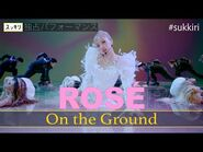 ROSÉ「On the Ground」スッキリ独占パフォーマンス【スッキリLIVE】