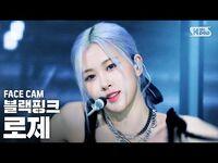 -페이스캠4K- 블랙핑크 로제 'How You Like That' (BLACKPINK ROSÉ FaceCam)│@SBS Inkigayo 2020.7