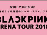 BLACKPINK Japan Arena Tour 2018