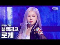 -안방1열 직캠4K- 블랙핑크 로제 'How You Like That' (BLACKPINK ROSÉ FanCam)│@SBS Inkigayo 2020.7