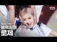 -페이스캠4K- 블랙핑크 로제 'Lovesick Girls' (BLACKPINK ROSÉ FaceCam)│@SBS Inkigayo 2020.10.18.