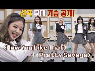 -기습 공개- 블랙핑크(BLACKPINK)의 'How You Like That'♪ + 'Pretty Savage'♪ 무대 아는 형님(Knowing bros) 251회