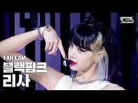 -안방1열 직캠4K- 블랙핑크 리사 'Pretty Savage' (BLACKPINK LISA FanCam)│@SBS Inkigayo 2020.10.11.