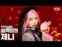 -페이스캠4K- 블랙핑크 제니 'How You Like That' (BLACKPINK JENNIE FaceCam)│@SBS Inkigayo 2020.7