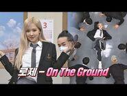 얼굴 천재 실력도 천재! 갓 '신'인 솔로 가수 로제(ROSÉ)의 'On The Ground'♪ 아는 형님(Knowing bros) 272회 - JTBC 210320 방송