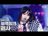 -안방1열 직캠4K- 블랙핑크 리사 'Lovesick Girls' (BLACKPINK LISA FanCam)│@SBS Inkigayo 2020.10.18.
