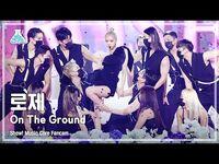 -예능연구소 4K- 로제 직캠 'On The Ground' (ROSÉ FanCam) @Show!MusicCore MBC210320방송