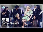 -예능연구소 4K- 로제 직캠 'On The Ground' (ROSÉ FanCam) @Show!MusicCore MBC210327방송
