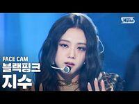 -페이스캠4K- 블랙핑크 지수 'How You Like That' (BLACKPINK JISOO FaceCam)│@SBS Inkigayo 2020.7