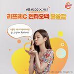 Jennie x Kwangdong Vita 500 9
