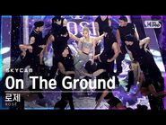 -항공캠4K- 로제 'On The Ground' (ROSÉ Sky Cam)│@SBS Inkigayo 2021.03.21.