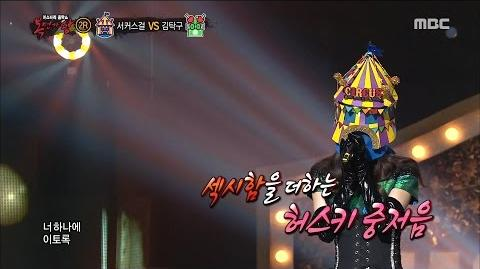 King of masked singer 복면가왕 - Circus girl to juggle with vocal cords 2round - If It Is You 20170326