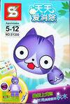 Sy200-cat-box-shengyuan.jpg