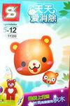 Sy200-bear-box-shengyuan.jpg