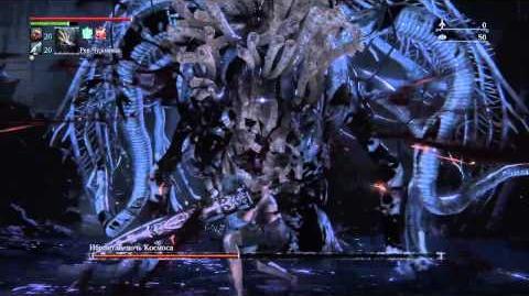 Bloodborne ибраитас дочь космоса без лечилок (грязное)