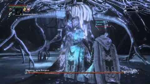 Bloodborne™ Ибраитас, дочь Космоса
