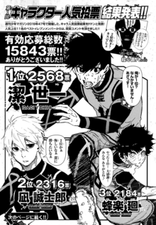 First Popularity Poll Page 1.png