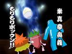 Kome Shinken - Gusto Burst.png