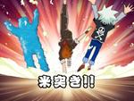Kome Shinken - Rice Thrust.png