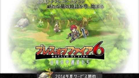 "Breath of Fire 6 Official Site ""Main Theme"""