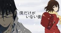 Boku dake ga Inai Machi Anime Visual 01