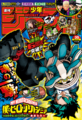 Weekly Shonen Jump - Issue 35 2020