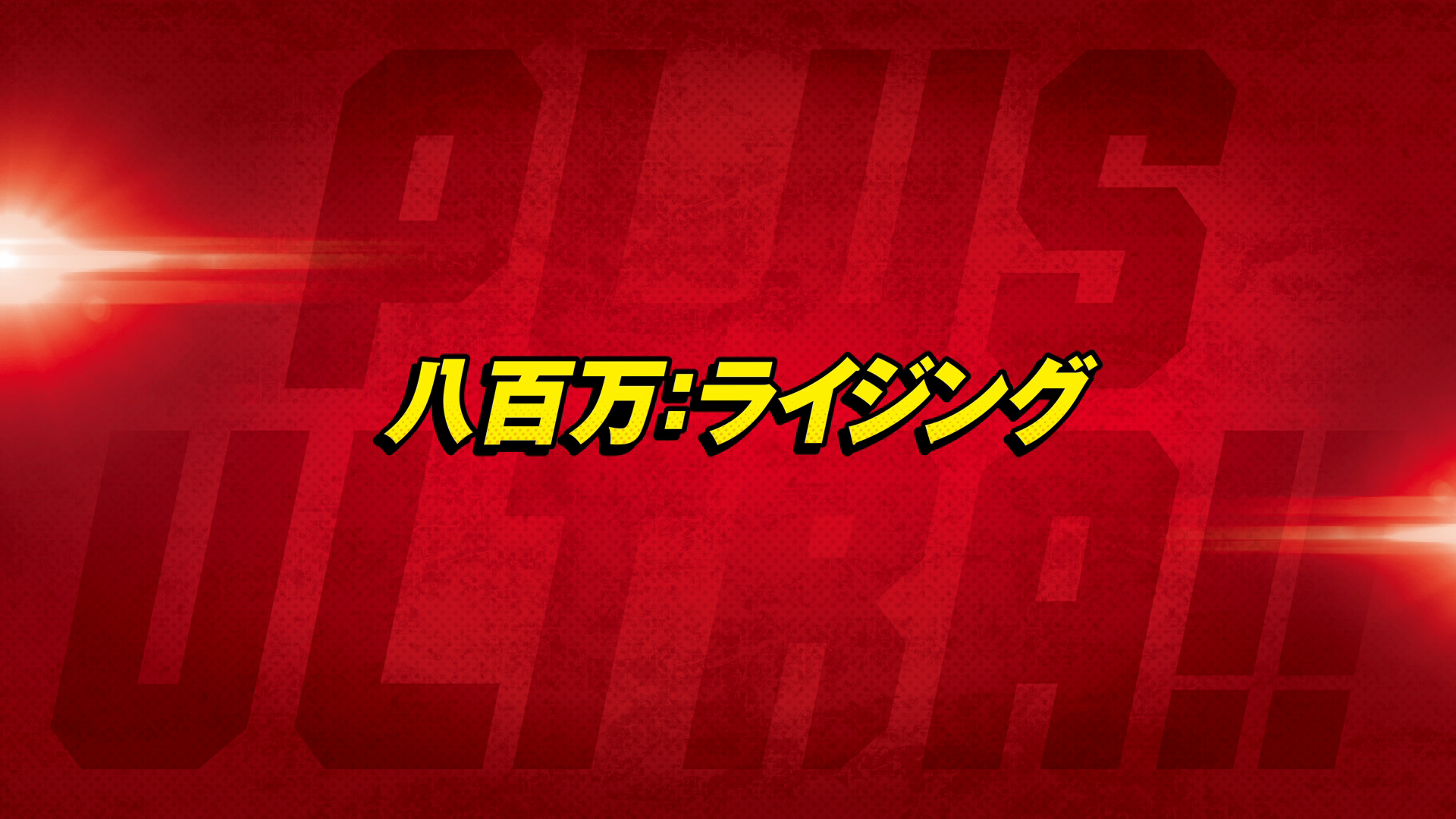 Episode 35 title card.png