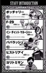 Volume 20 Horikoshi's Assistants.png