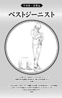 Columna Tsunagu Hakamada Vol7 (Illegals)