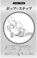 Volume 6 (Vigilantes) Column Kazuho Haneyama