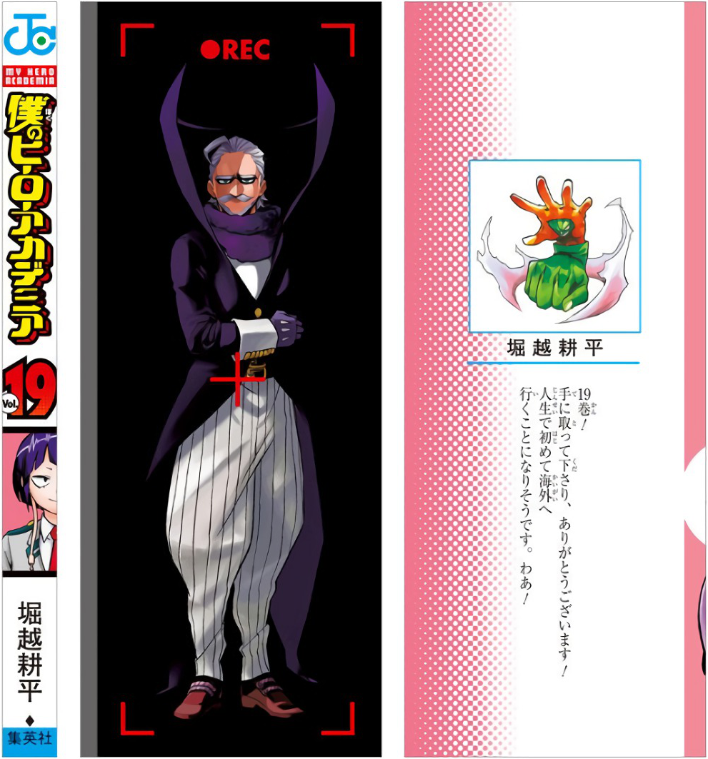 Volume 19 Spine and Author's Comment.png