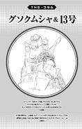 Volume 7 (Vigilantes) Column Yoroi Musha and Thirteen