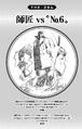 Volume 8 (Vigilantes) Column Iwao Oguro, Koichi Haimawari and Number 6
