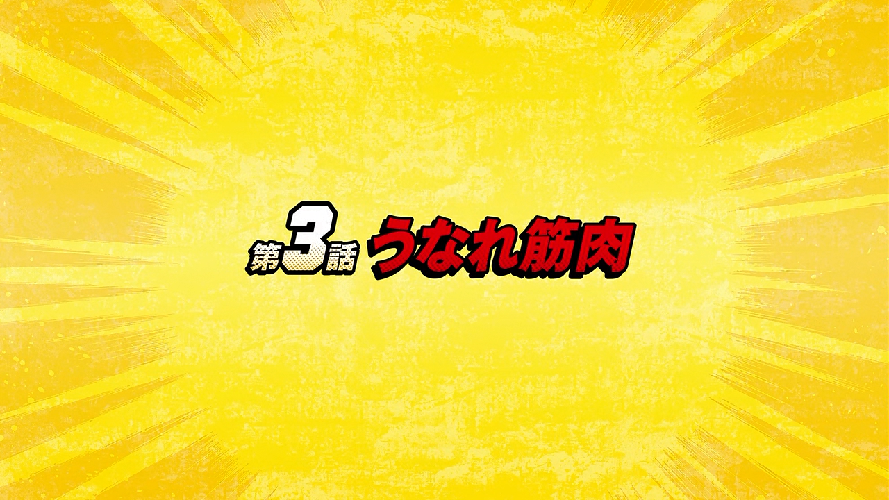Episode 3 Title Card.png