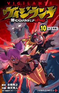 Volume 10 (Vigilantes).png