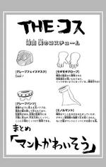 Volume 8 Minoru Mineta Costume.png