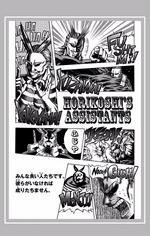 Volume 11 Horikoshi's Assitants.png