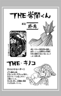 Fumikage y Kinoko Vol27
