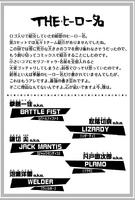 Nombres de Héroes de algunos alumnos de la Clase B Vol22