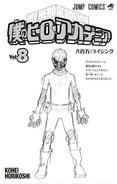 Volume 8 Izuku Midoriya Prototype Costume