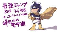 TUM Chapter 10 announcement by Yoco Akiyama