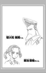 Volume 19 Tsutsutaka and Chikuchi Sketch.png