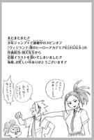 Horikoshi habla sobre Vigilantes Vol17