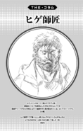 Volume 7 (Vigilantes) Column Iwao Oguro