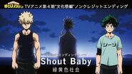ヒロアカ TVアニメ4期「文化祭編」ノンクレジットEDムービー/『僕のヒーローアカデミア』/EDテーマ:「Shout Baby」緑黄色社会